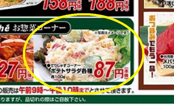O157の原因はポテトサラダ!