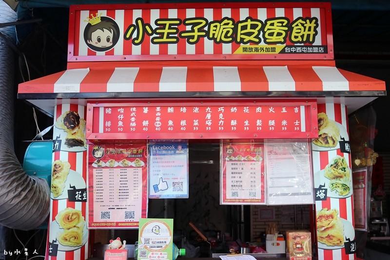 36891908312 09a8622006 b - 台中西屯【小王子脆皮蛋餅】卡滋超級酥脆,油炸餅皮酥香美味