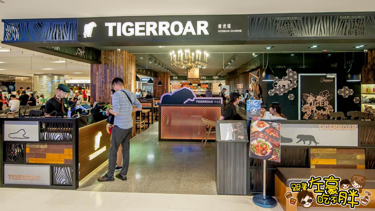 Tigerroar韓虎嘯-42