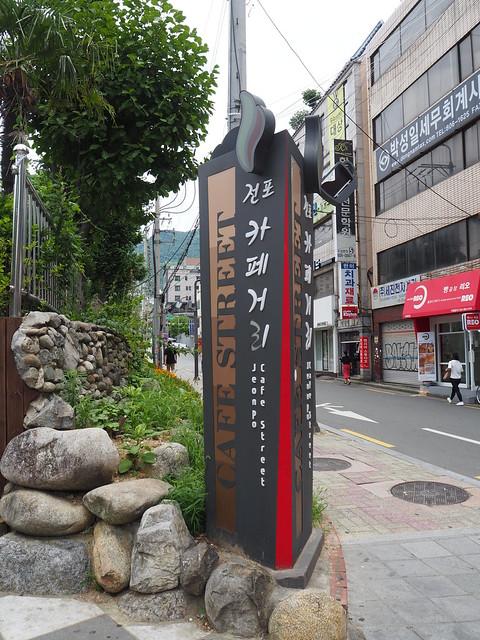 P7164291 釜山・田浦カフェ通り busan