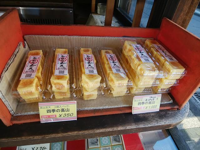 gifu-takayama-rinseido-owaratamaten-menu-01