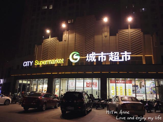城市超市 (3)