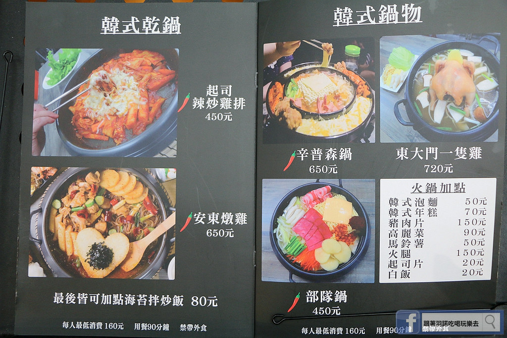 Hololook 韓式料理10
