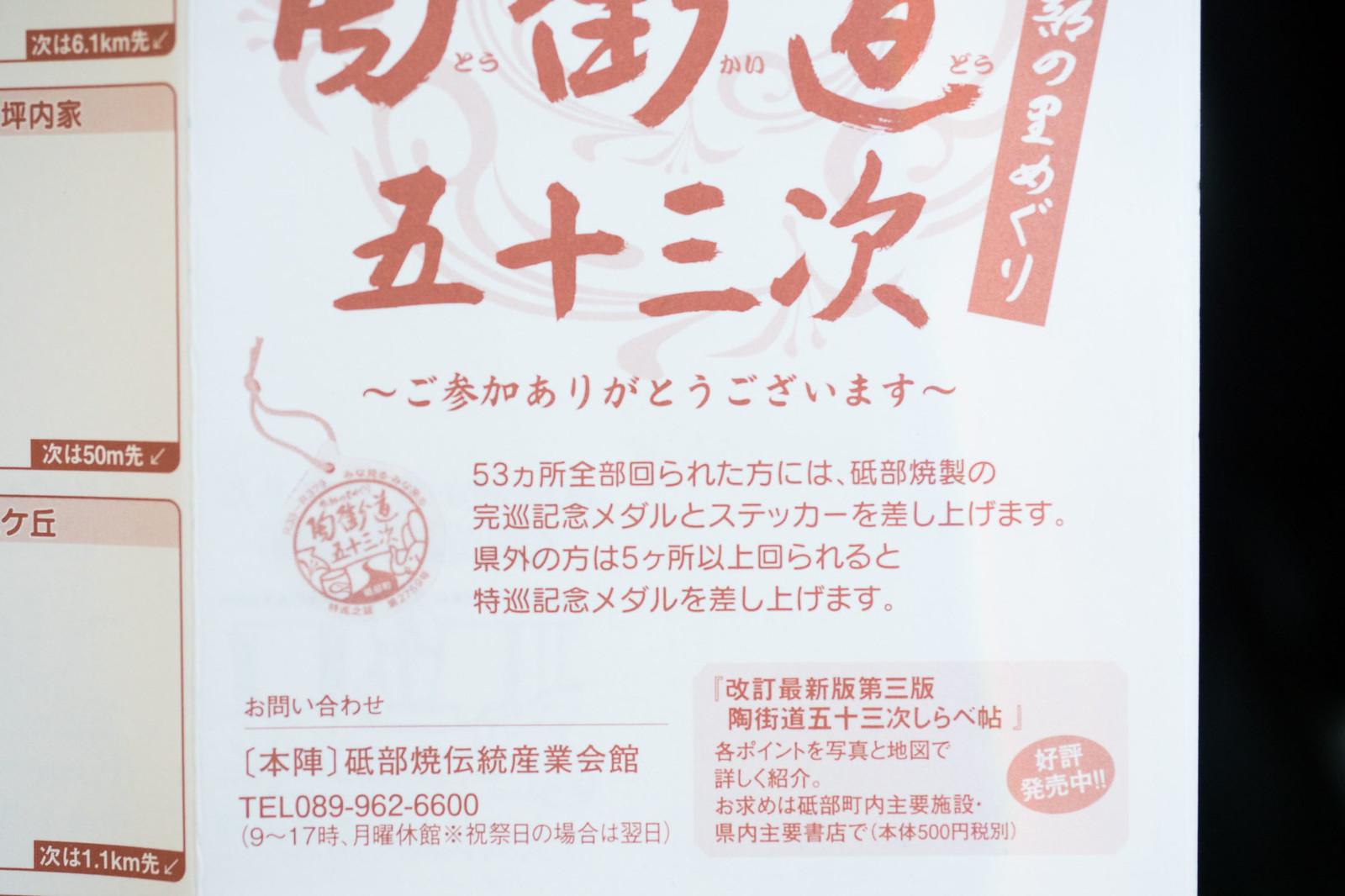 toukaido_53_tobe-9