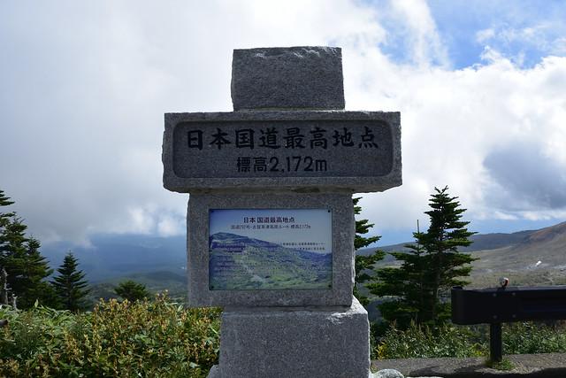 日本国道最高地点