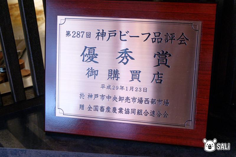 凜 神戶牛排-26
