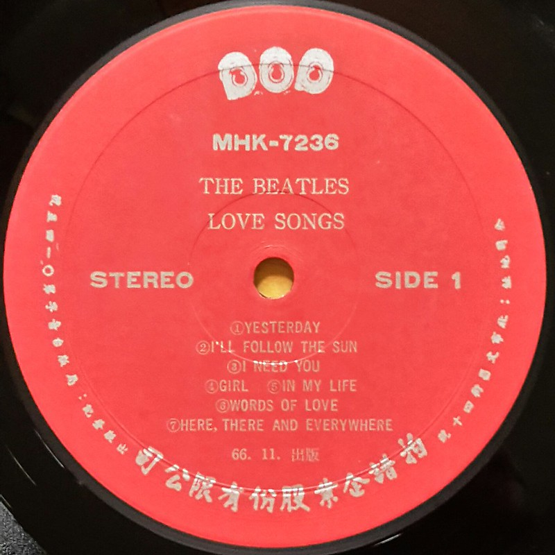 "Beatles ""Love Songs"" - a Hong Kong pressing?"