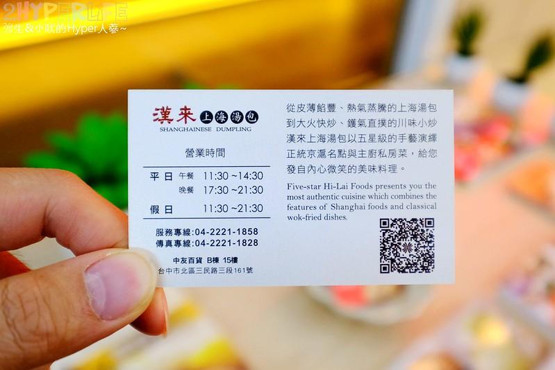 漢來上海湯包-台中中友店 (4)