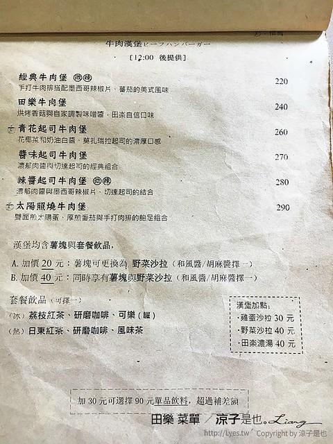 田樂 菜單 10