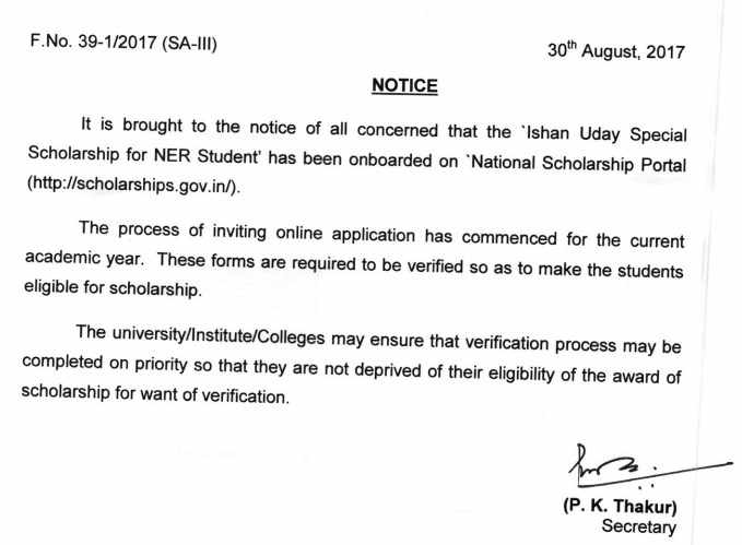 Ishan Uday Application Form 2017
