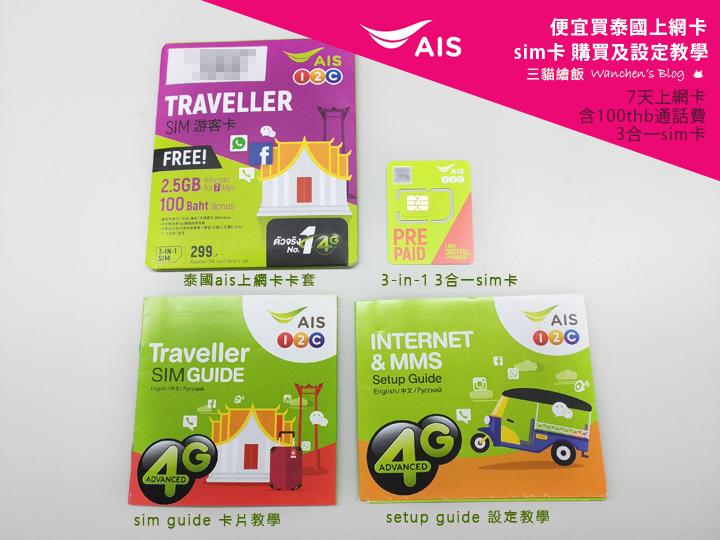 泰國上網卡 ais