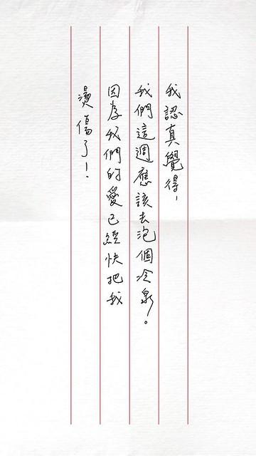 蘇澳冷泉@華康愛情體facebook活動記錄