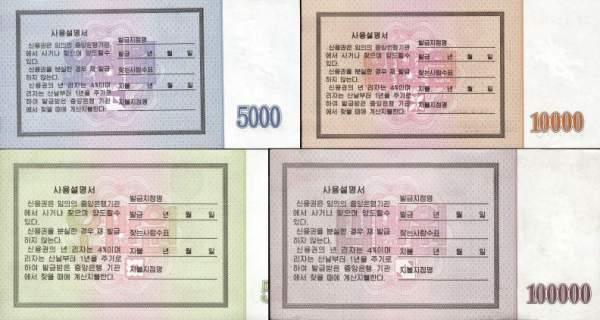 Sada 5000-100000 Won Severná Kórea 2003, P51A-51D