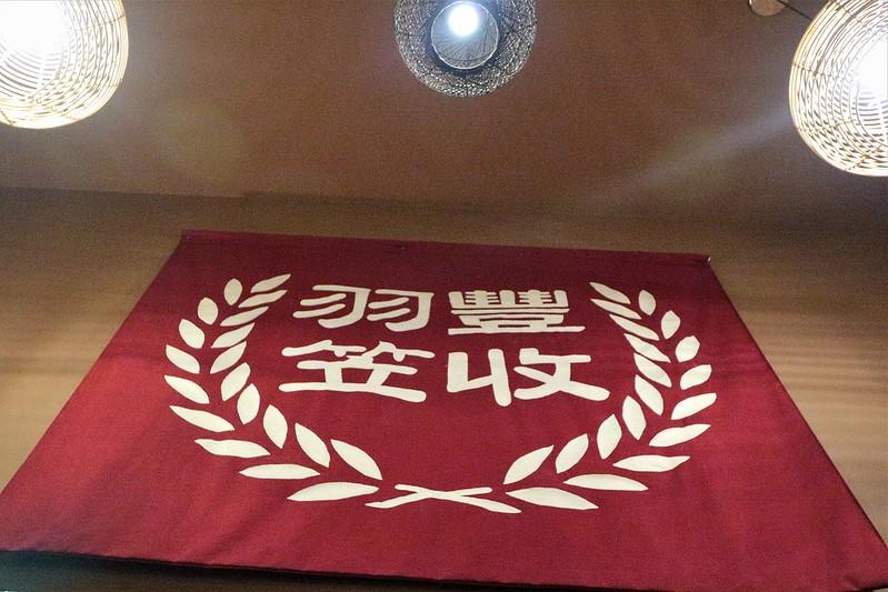 2017.08羽笠