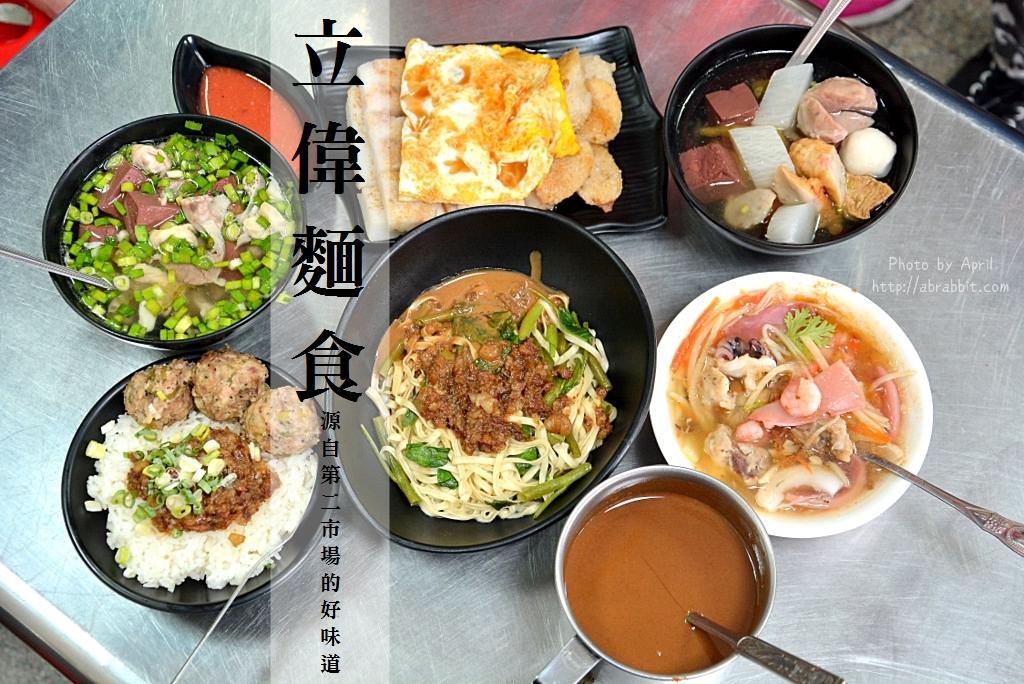 台中麵食|立偉麻醬館麵食-源自第二市場、台中好吃麻醬麵