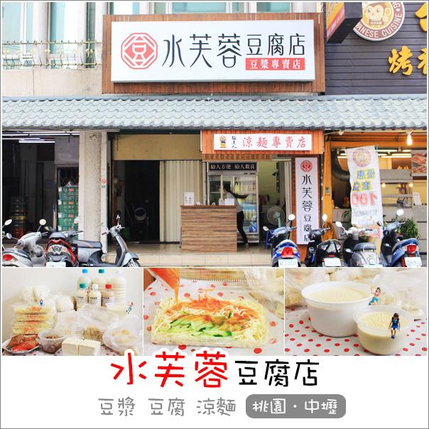水芙蓉豆腐店 (1)
