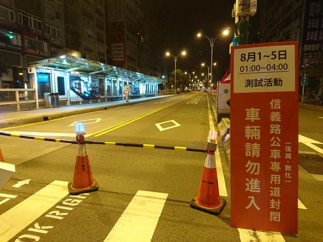 自動化無人小巴測試:道路封閉