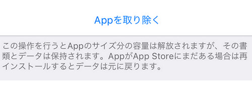 iOS11 iPhone App アプリ 取り除く 節約