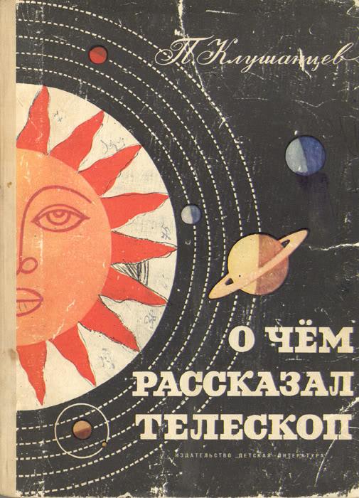 Telesk1.jpg-original