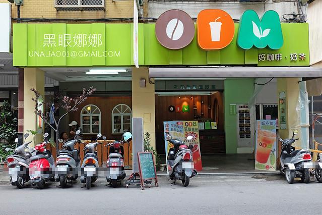 ODM drink中美店