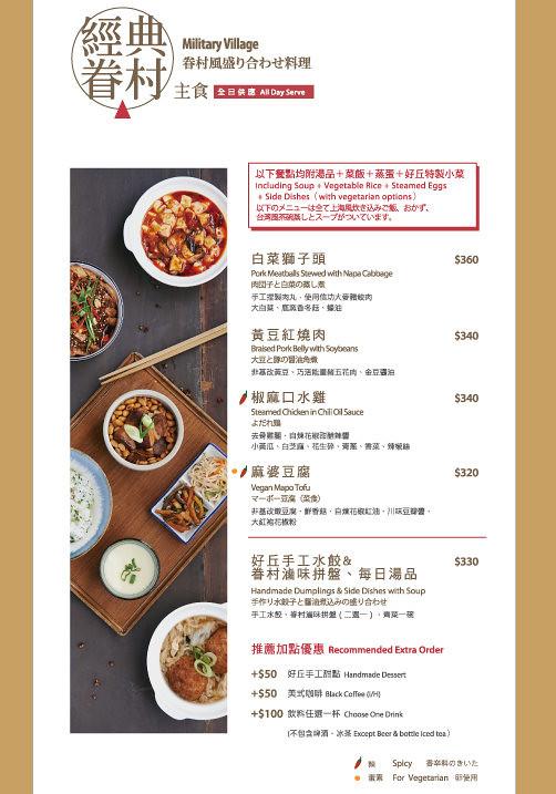 四四南村附近餐廳推薦好丘Good Chos貝果菜單menu價位