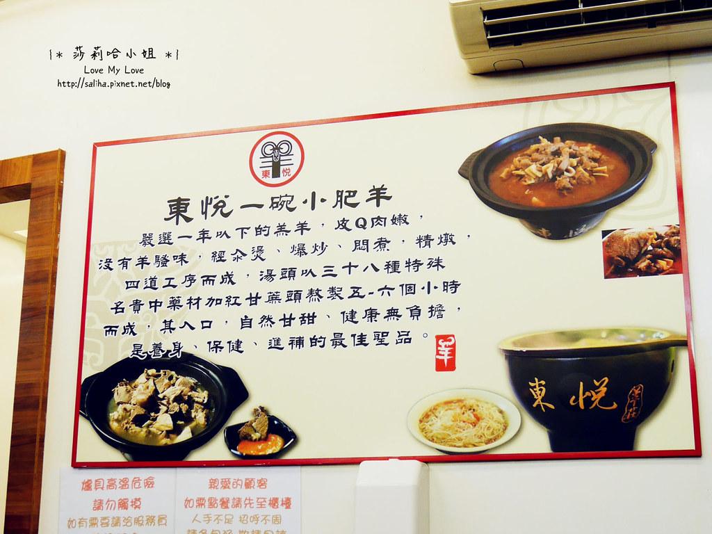 新店北宜路一碗小肥羊價位菜單 (17)