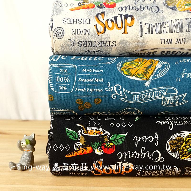 美味烹調 米其林美食家 蛋糕 牛排 起司 咖啡拿鐵 手工藝DIy拼布布料 CF550599