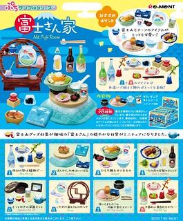 RE-MENT 袖珍盒玩系列「富士山先生的家」!ぷちサンプルシリーズ 富士さん家