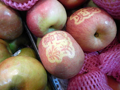 Apples from China with a message on them - I thought it was 'Happy New Year' because they appeared in the stores around Chinese New Year - however I'm not sure - can anyone translate for me?
