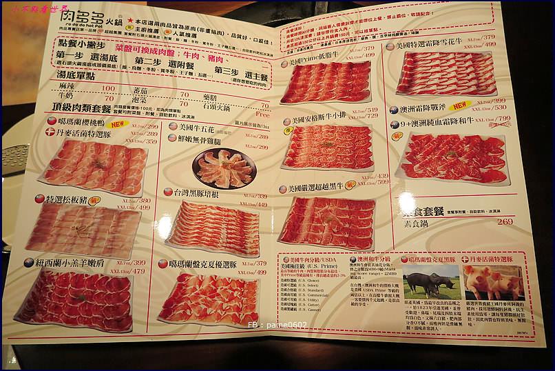 桃園肉多多火鍋