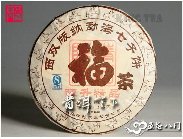 Free Shipping 2014 ChenSheng FuCha Beeng Cake Bing 357g YunNan MengHai Organic Pu'er Ripe Tea Cooked Shou Cha Weight Loss Slim Beauty