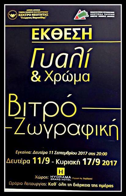 "new album""Γυαλί και Χρώμα"""