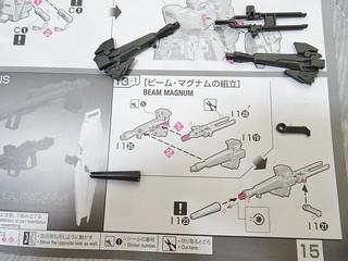 光束槍前段