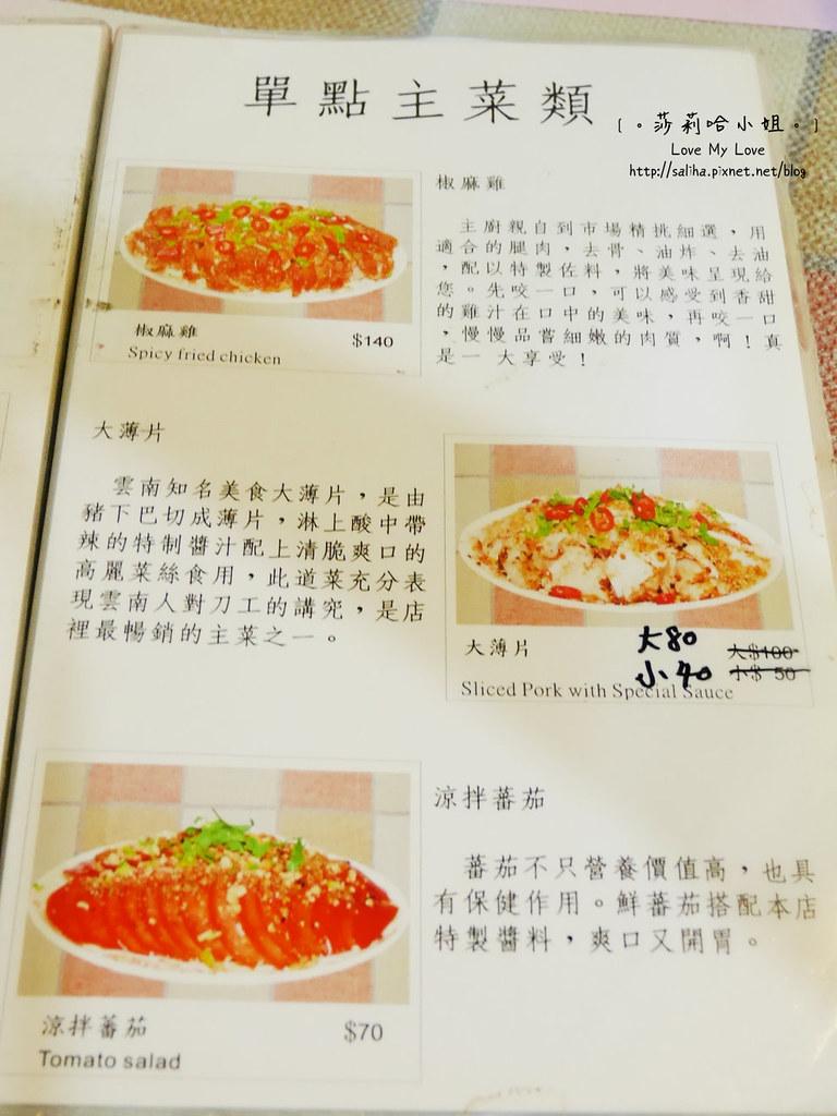 台北市政府站附近餐廳美食推薦滇味廚房菜單價位menu (5)