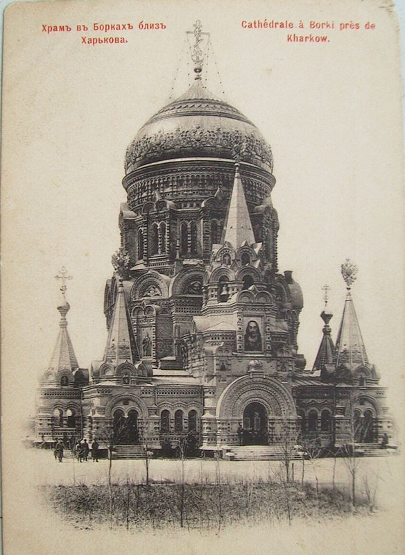 Postcard picturing  Cathedral of Christ the Savoir in Borki near Kharkov, circa 1890, one of many churches built all over the empire to commemorate the Tsar's