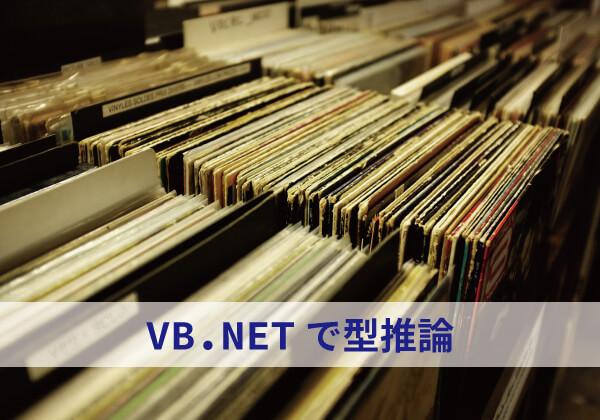 VB.NETで型推論
