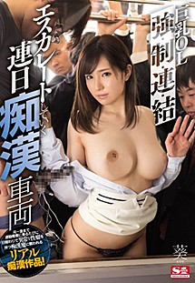 SNIS-977 Big Tits OL Strongly · System · Consecutive · Escalate Everyday Molested Car Aoi