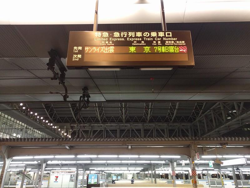 JR Ōsaka station