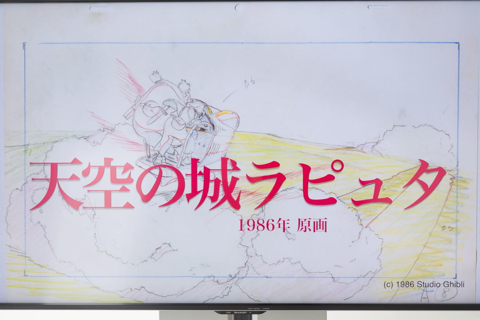 Ghibli_katsuyakondo-9