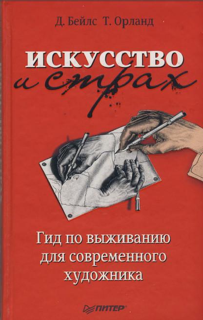 Бейлс Д., Орланд Т. Искусство и страх