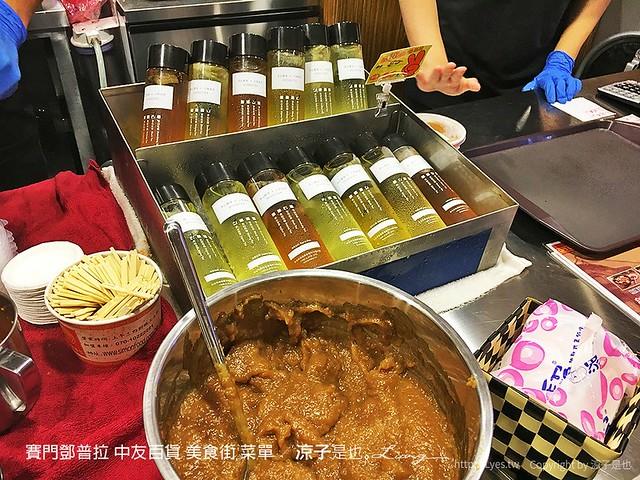 賽門鄧普拉 中友百貨 美食街 菜單 3