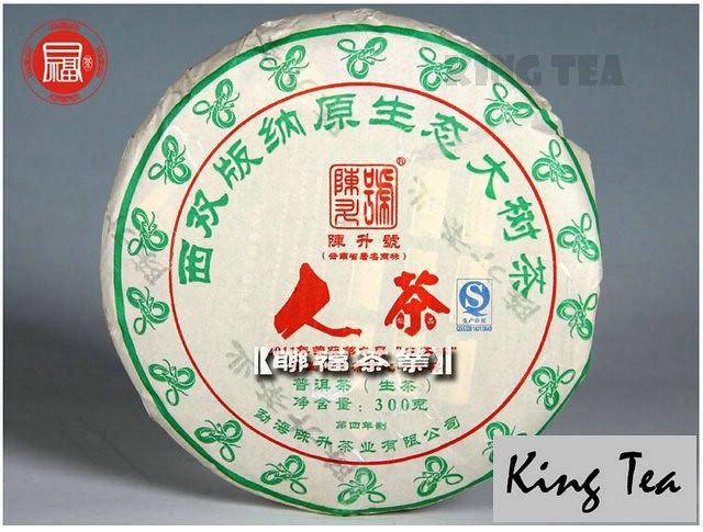 Free Shipping 2013 ChenSheng Beeng Cake Bing RenCha Human Tea 300g YunNan MengHai Organic Pu'er Raw Tea Sheng Cha Weight Loss Slim Beauty