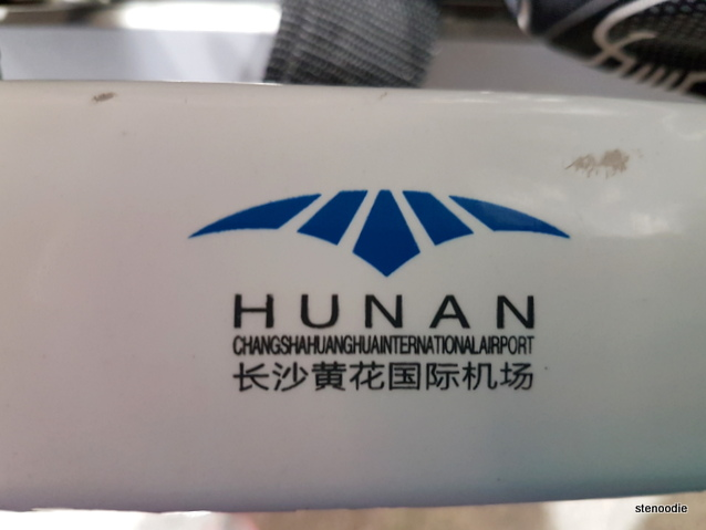 Hunan Changsha Hunan International Airport