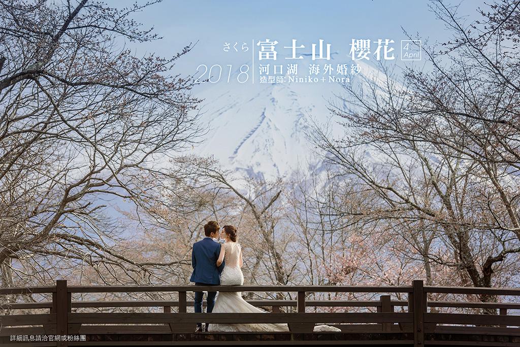 婚攝小勇,小寶團隊, Niniko, 自助婚紗, 海外婚紗,河口湖,櫻花,富士山,日本婚紗