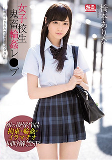SNIS-992 Girls' School Student Devils Gangbangs Pu ~ Targeted Sex Treatment Student President ~ Hashimoto There