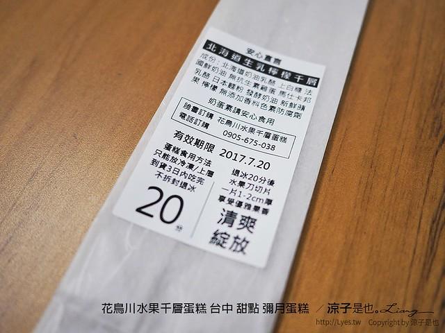 花鳥川水果千層蛋糕 台中 甜點 彌月蛋糕  9