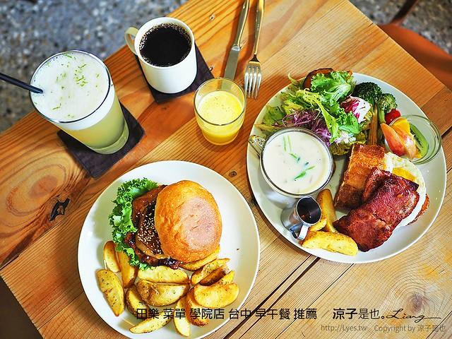 田樂 菜單 學院店 台中 早午餐 推薦 16