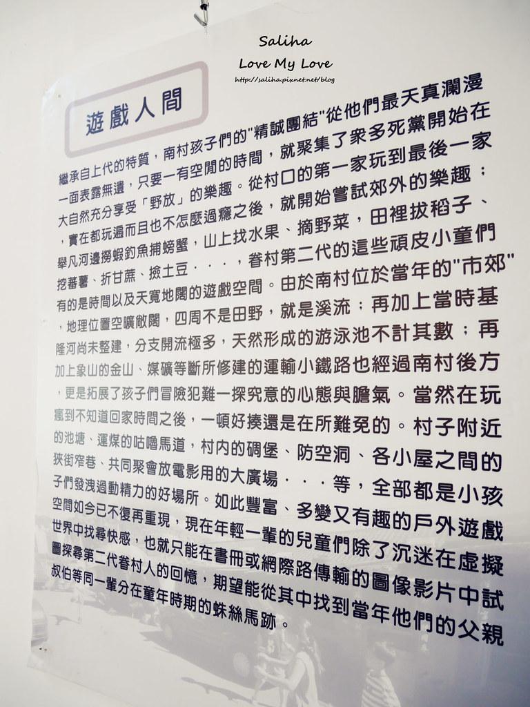 台北信義區景點一日遊推薦四四南村信義公民會館 (16)