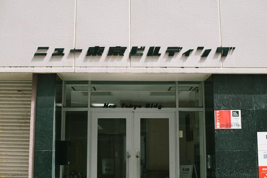 ニュー東京ビルディング