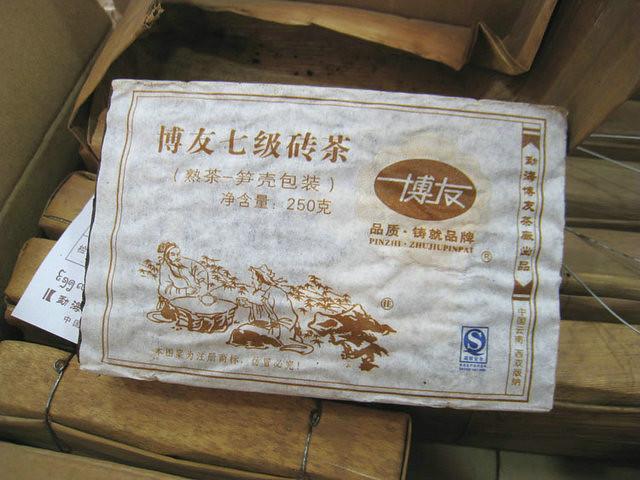 Free Shipping 2009 BoYou 7th Grade Zhuan Brick 250g China YunNan MengHai Chinese Puer Puerh Ripe Tea Shou Shu Cha